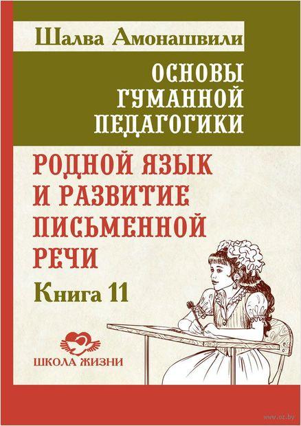 Основы гуманной педагогики. Книга 11. Родной язык и развитие письменной речи — фото, картинка