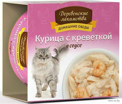 """Консервы для кошек """"Домашние обеды"""" (80 г; курица с креветкой) — фото, картинка"""