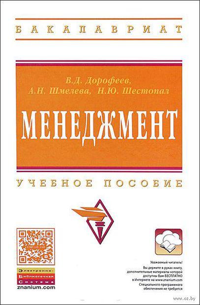 Менеджмент. Владимир Дорофеев, Анна Шмелева, Наталья Шестопал