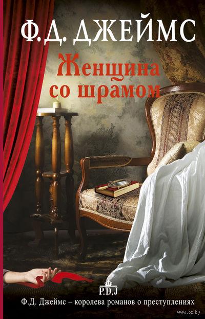 Женщина со шрамом. Филлис Дороти Джеймс