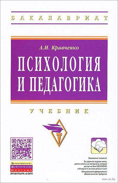 Психология и педагогика. Александр Кравченко