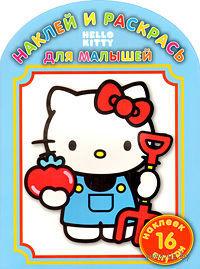 Hello, Kitty! Наклей и раскрась для малышей (голубая) — фото, картинка