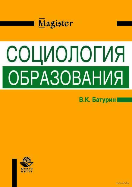 Социология образования. В. Батурин