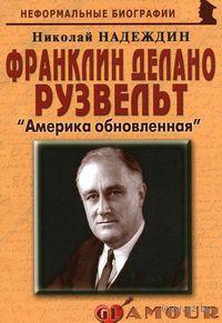 """Франклин Делано Рузвельт. """"Америка обновленная"""" — фото, картинка"""