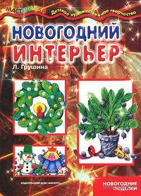 Новогодний интерьер. Людмила Грушина