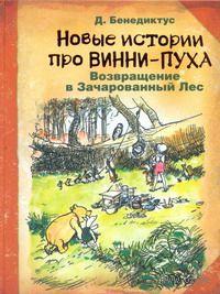 Новые истории про Винни-Пуха. Возвращение в Зачарованный Лес. Дэвид Бенедиктус