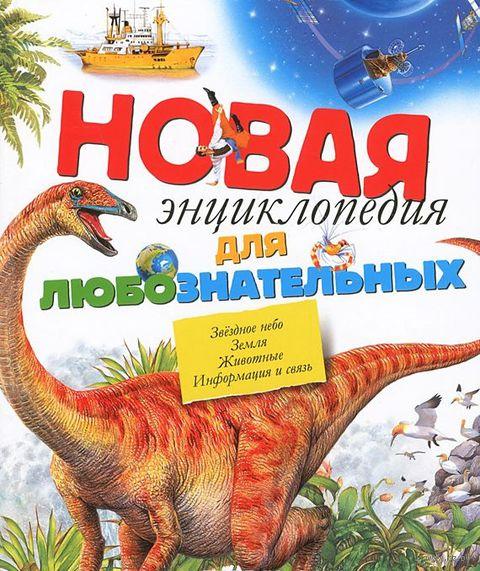 Новая энциклопедия для любознательных. Роберт Коуп