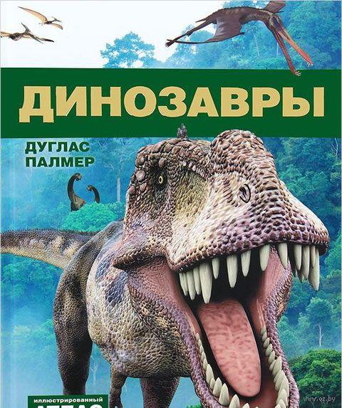 Динозавры. Дуглас Палмер
