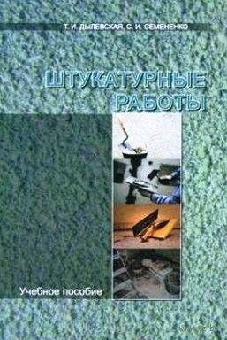 Штукатурные работы. Учебное пособие (+ DVD) — фото, картинка