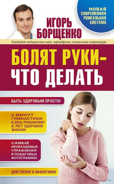 Болят руки - что делать. Игорь Борщенко