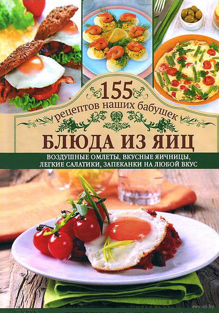 Блюда из яиц. Светлана Семенова