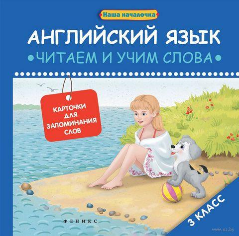 Английский язык. Читаем и учим слова. 3 класс. Ксения Левченко
