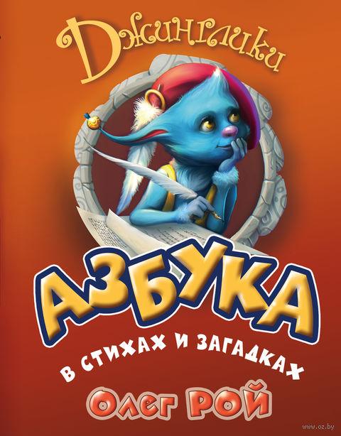Азбука в стихах и загадках. Олег Рой