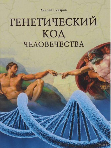 Генетический код человечества. Андрей Скляров