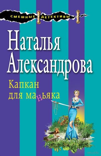 Капкан для маньяка (м). Наталья Александрова