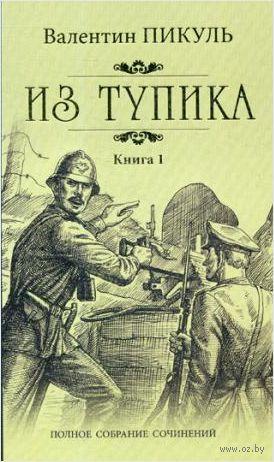 Из тупика (в двух книгах). Валентин Пикуль