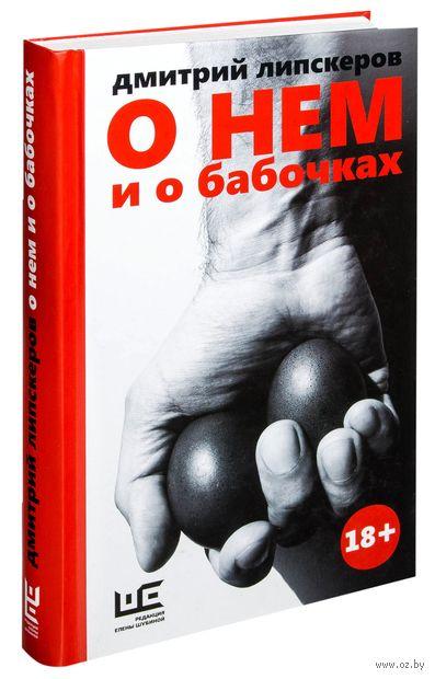 О нем и о бабочках. Дмитрий Липскеров