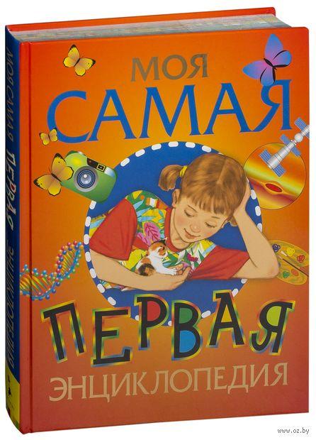 Моя самая первая энциклопедия. Леонид Гальперштейн, В. Аристова