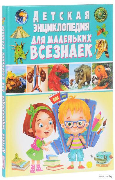 Детская энциклопедия для маленьких всезнаек — фото, картинка