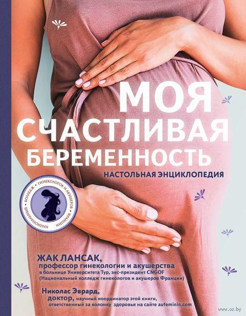Моя счастливая беременность. Настольная энциклопедия — фото, картинка
