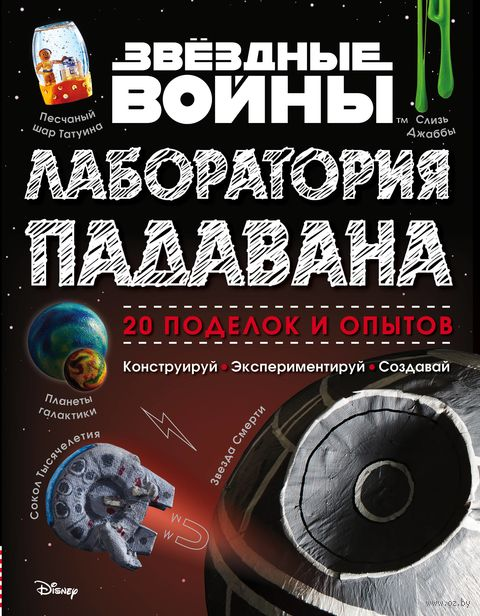 Звёздные Войны. Лаборатория падавана — фото, картинка