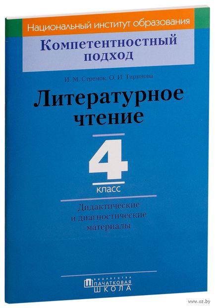 Литературное чтение. 4 класс. Дидактические и диагностические материалы — фото, картинка