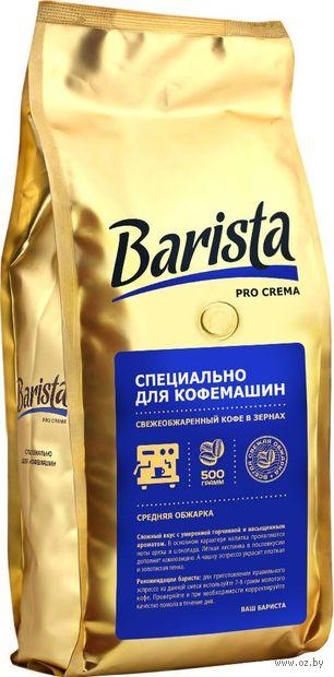 """Кофе зерновой """"Barista Pro. Crema"""" (500 г) — фото, картинка"""