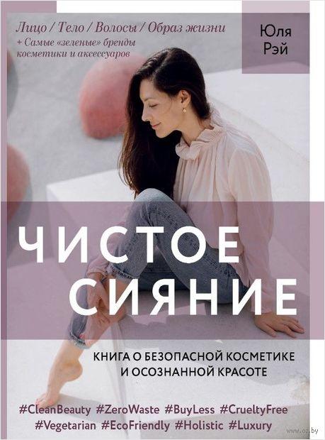 Чистое сияние. Книга о безопасной косметике и осознанной красоте — фото, картинка