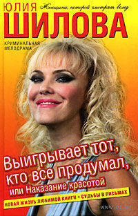 Выигрывает тот, кто все продумал, или Наказание красотой. Юлия Шилова