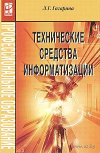 Технические средства информатизации. Л. Гагарина
