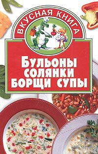 Бульоны, солянки, борщи, супы — фото, картинка