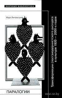 Паралогии. Трансформации (пост)модернистского дискурса в русской культуре 1920-2000 годов. М. Липовецкий