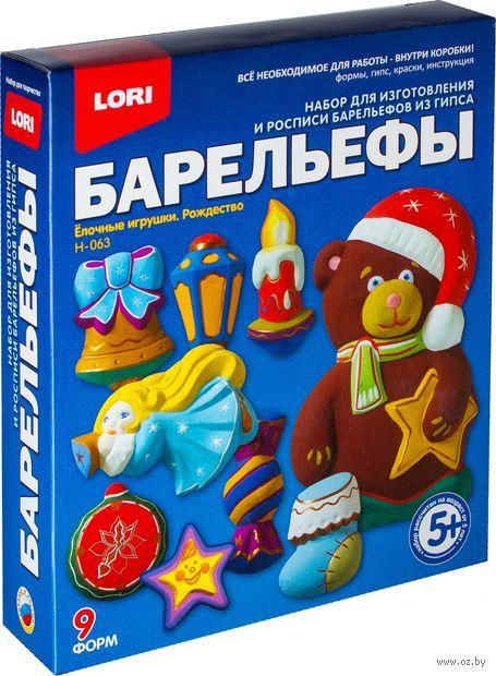 """Барельеф гипсовый """"Елочные игрушки. Рождество"""""""