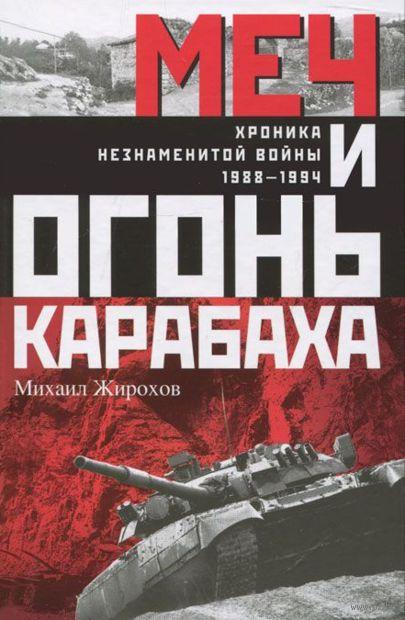 Меч и огонь Карабаха. Хроника незнаменитой войны. 1988-1994 — фото, картинка