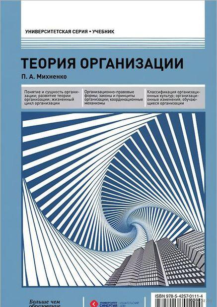 Теория организации. П. Михненко