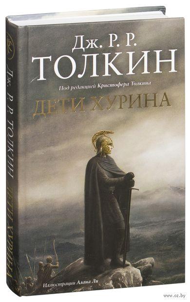 Дети Хурина. Нарн и Хин Хурин. Джон Рональд Руэл Толкин