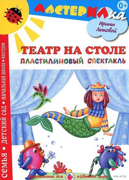 Театр на столе. Пластилиновый спектакль. Ирина Лыкова