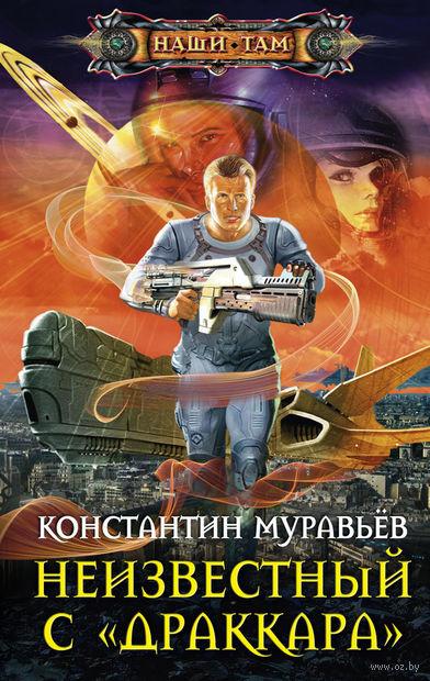"""Неизвестный с """"Драккара"""". Константин Муравьев"""