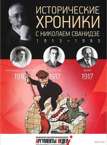 Исторические хроники с Николаем Сванидзе. Том 2. Николай Сванидзе, Марина Сванидзе