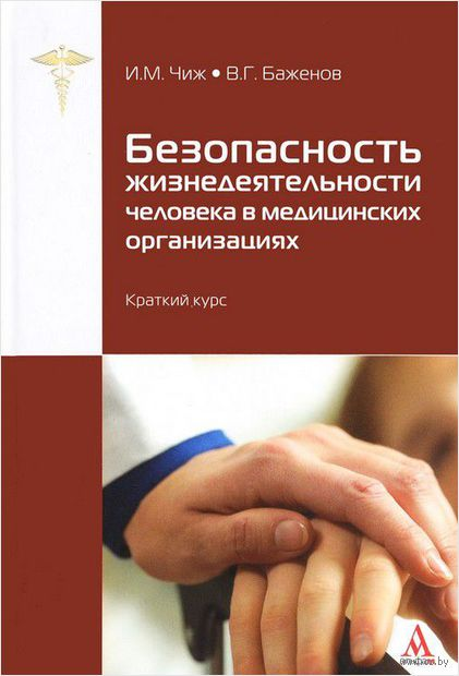 Безопасность жизнедеятельности человека в медицинских организациях. Иван Чиж, В. Баженов