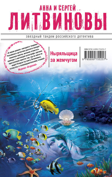 Ныряльщица за жемчугом. Анна Литвинова, Сергей Литвинов