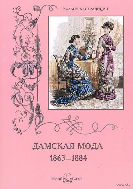 Дамская мода. 1863-1884. Н. Зубова