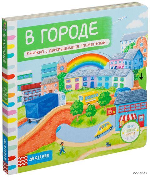 В городе. Книжка-игрушка. Татьяна Покидаева