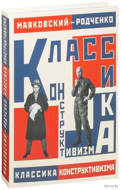 Классика конструктивизма. Владимир Маяковский