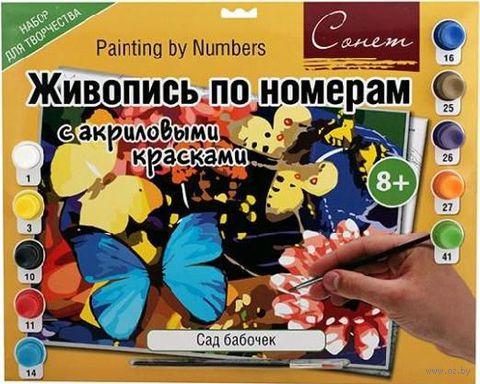 "Картина по номерам ""Сад бабочек"" (300х420 мм) — фото, картинка"