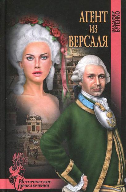 Агент из Версаля. Владимир Бутенко