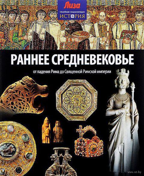 Раннее Средневековье. Джон Мэлэм