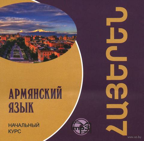 Армянский язык. Начальный курс. Н. Чарчоглян