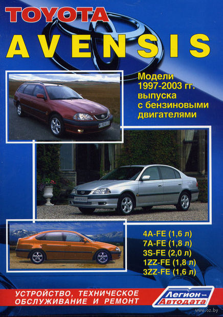 Toyota Avensis. Модели 1997-2003 гг. Устройство, техническое обслуживание и ремонт