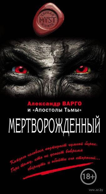 Мертворожденный. Александр Варго